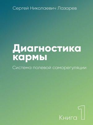 cover image of Диагностика кармы. Книга 1. Система полевой саморегуляции