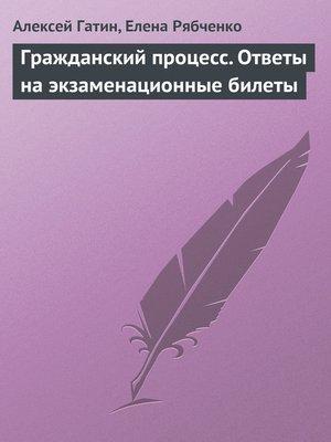 cover image of Гражданский процесс. Ответы на экзаменационные билеты