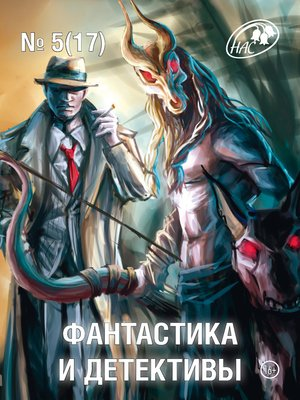 cover image of Журнал «Фантастика и Детективы» №5 (17) 2014