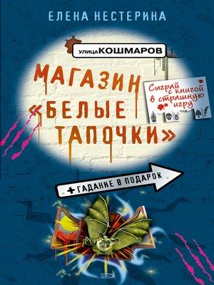 cover image of Магазин «Белые тапочки»