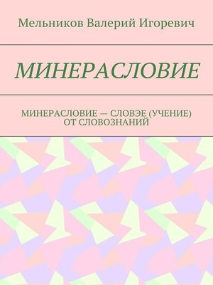 cover image of МИНЕРАСЛОВИЕ. МИНЕРАСЛОВИЕ – СЛОВЭЕ (УЧЕНИЕ) ОТ СЛОВОЗНАНИЙ
