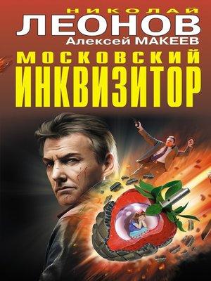 cover image of Московский инквизитор (сборник)