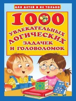 cover image of 1000 увлекательных логических задачек и головоломок
