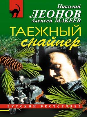 cover image of Таежный снайпер