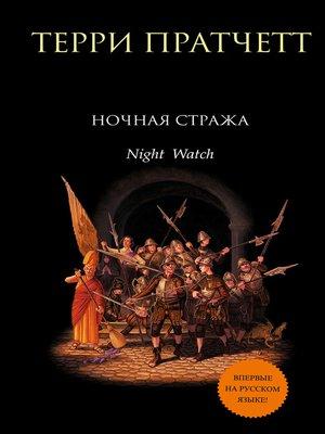 cover image of Ночная Стража