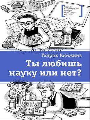 cover image of Ты любишь науку или нет?