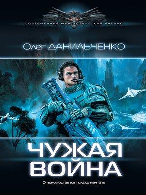 cover image of Чужая война