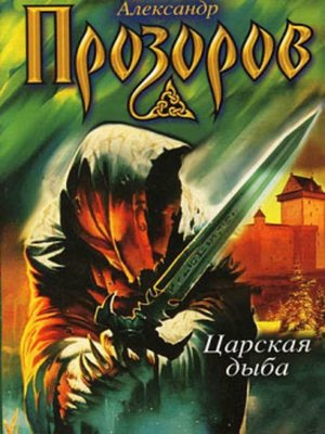 cover image of Царская дыба
