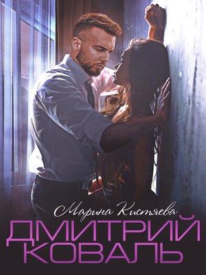 cover image of Дмитрий Коваль