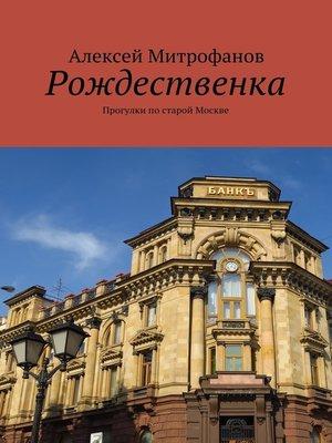 cover image of Рождественка. Прогулки по старой Москве