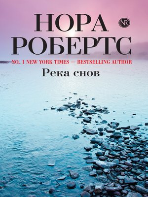 cover image of Река снов