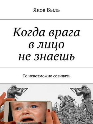 cover image of Когда врага влицо незнаешь. То невозможно созидать