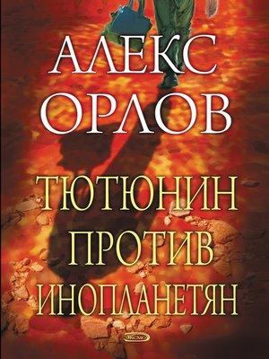 cover image of Тютюнин против инопланетян