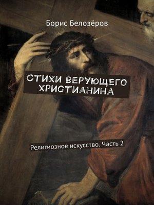 cover image of Стихи верующего христианина. Часть2