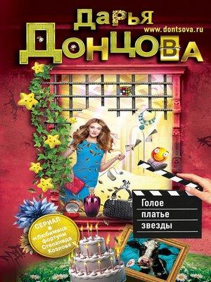 cover image of Голое платье звезды