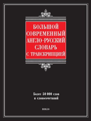 cover image of Большой современный англо-русский словарь с транскрипцией