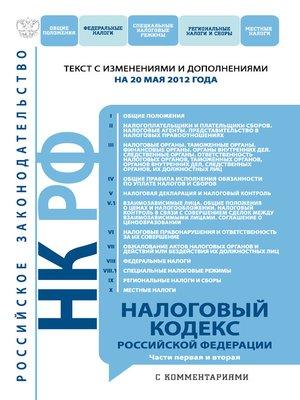 cover image of Налоговый кодекс Российской Федерации. Части первая и вторая с комментариями. Текст с изменениями и дополнениями на20 мая 2012года