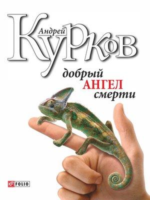 cover image of Добрий ангел смерті