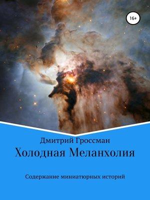 cover image of Холодная Меланхолия