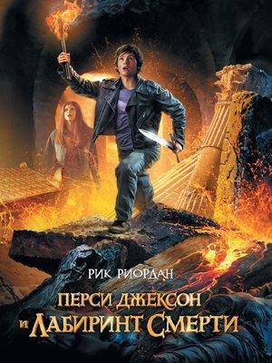cover image of Перси Джексон и лабиринт смерти
