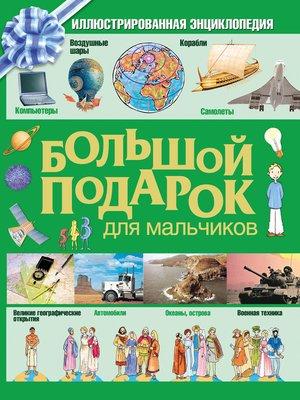 cover image of Большой подарок для мальчиков. Иллюстрированная энциклопедия