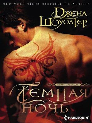 cover image of Темная ночь