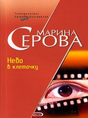 cover image of Небо в клеточку
