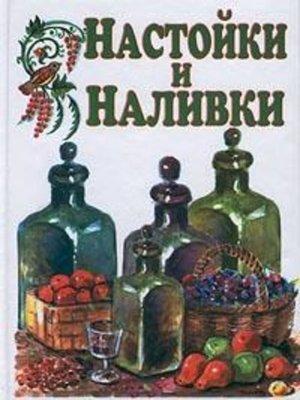 cover image of Настойки и наливки