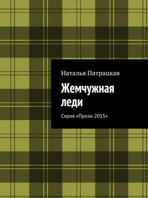 cover image of Жемчужная леди. Серия «Проза-2015»
