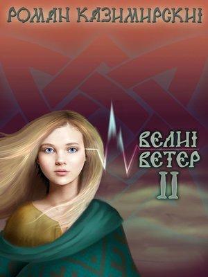 cover image of Велий ветер. Часть2