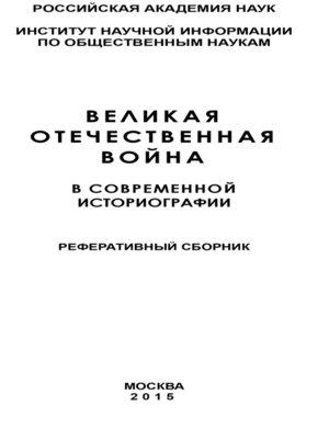 cover image of Великая Отечественная война в современной историографии