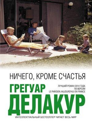cover image of Ничего, кроме счастья