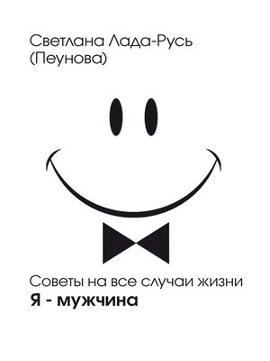 cover image of Я – мужчина