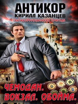 cover image of Чемодан. Вокзал. Обойма
