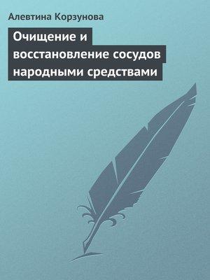 cover image of Очищение и восстановление сосудов народными средствами