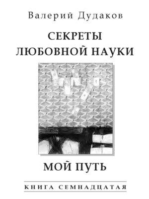 cover image of Секреты любовной науки. Мой путь