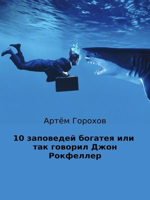 cover image of 10 заповедей богатея, или Так говорил Джон Рокфеллер