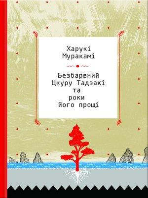 cover image of Безбарвний Цкуру Тадзакі та роки його прощі