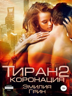 cover image of Тиран 2. Коронация