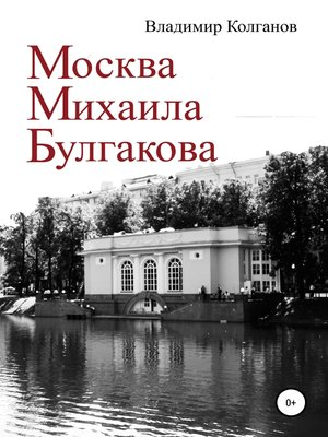 cover image of Москва Михаила Булгакова