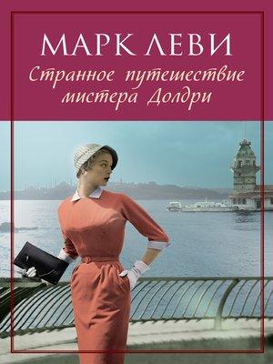 cover image of Странное путешествие мистера Долдри