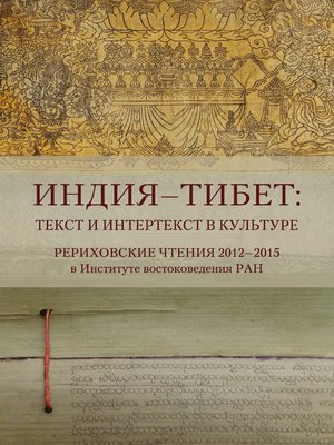 cover image of Индия – Тибет