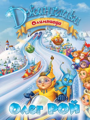 cover image of Олимпиада