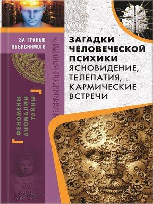 cover image of Загадки человеческой психики. Ясновидение, телепатия, кармические встречи