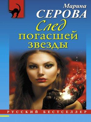 cover image of След погасшей звезды