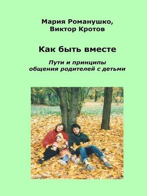cover image of Как быть вместе. Пути и принципы общения родителей с детьми
