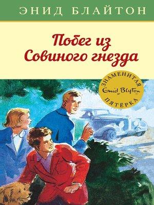 cover image of Побег из Совиного гнезда