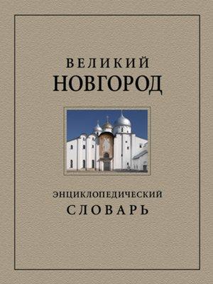 cover image of Великий Новгород. Энциклопедический словарь