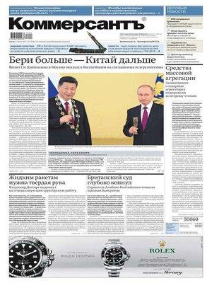 cover image of Коммерсантъ (понедельник-пятница) 119-2017