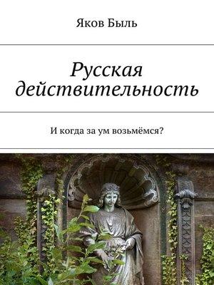 cover image of Русская действительность. Икогда заум возьмёмся?
